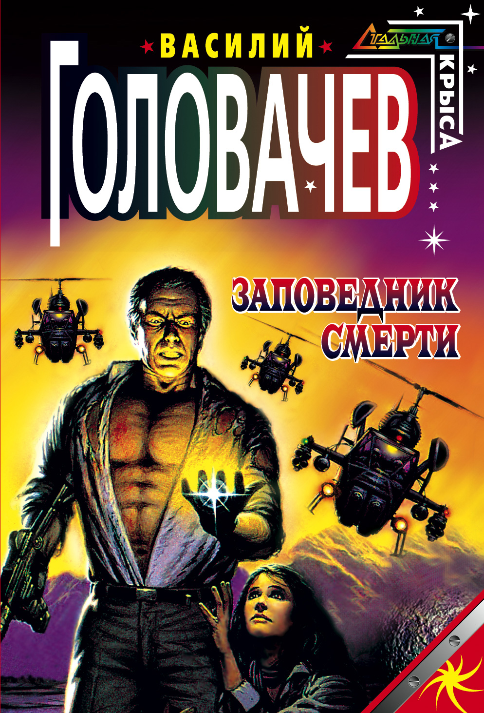 Василий Головачев Заповедник смерти василий головачев реквием машине времени