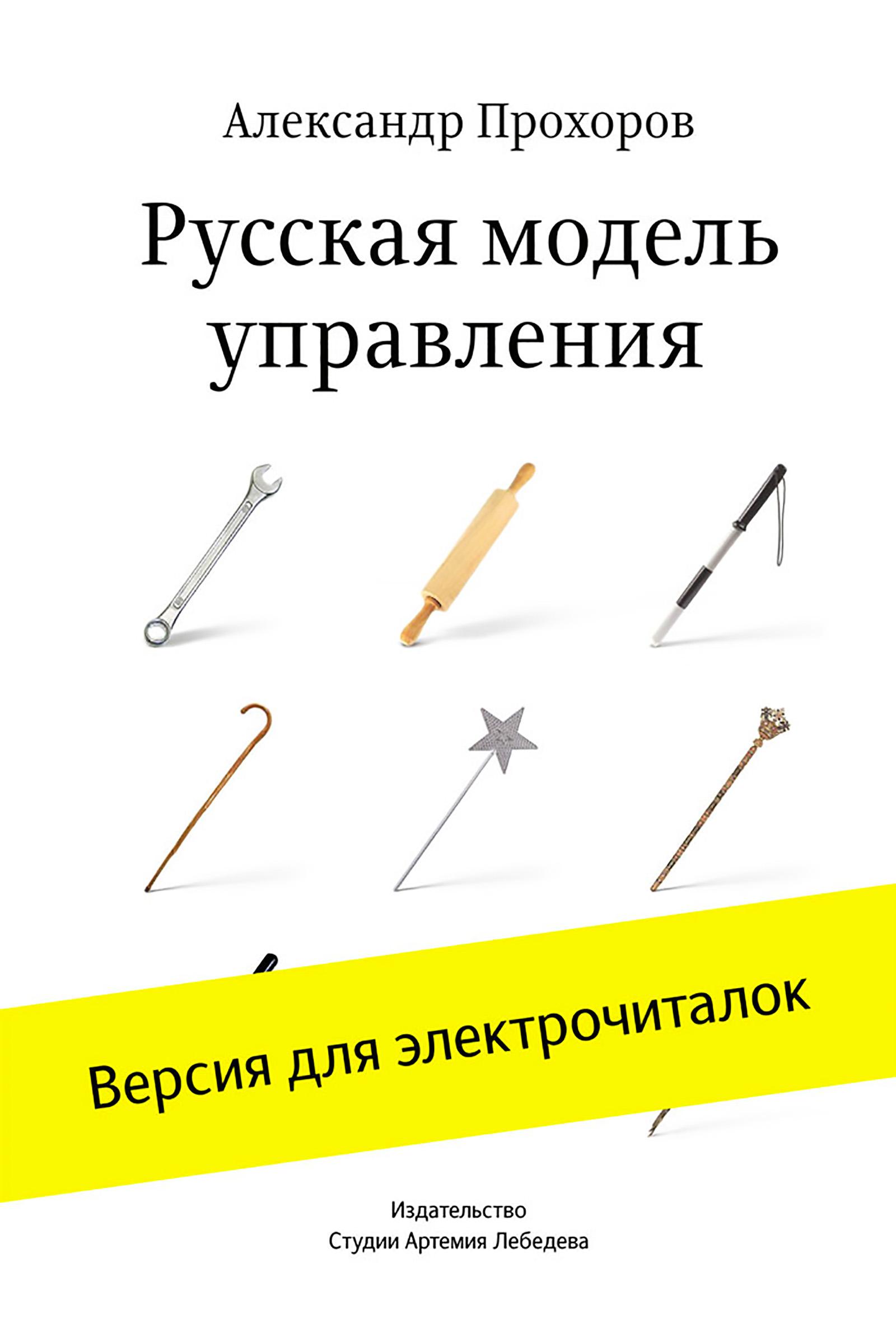 фото обложки издания Русская модель управления