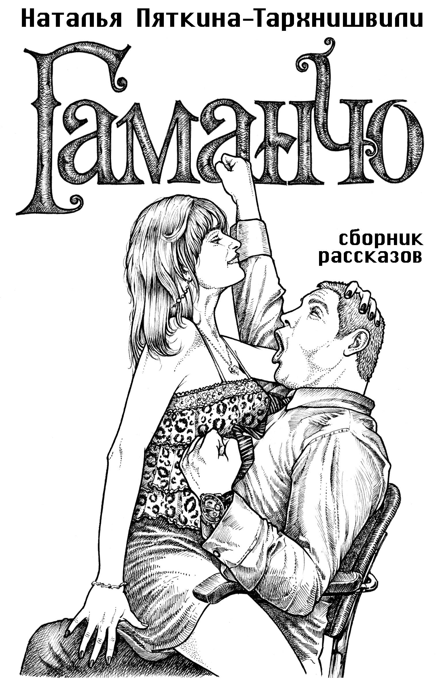 Наталья Пяткина-Тархнишвили Гаманчо (сборник) цена
