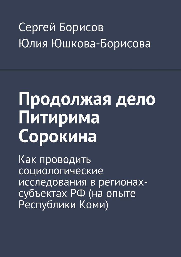 Юлия Юшкова-Борисова Продолжая дело Питирима Сорокина аникеев в мера