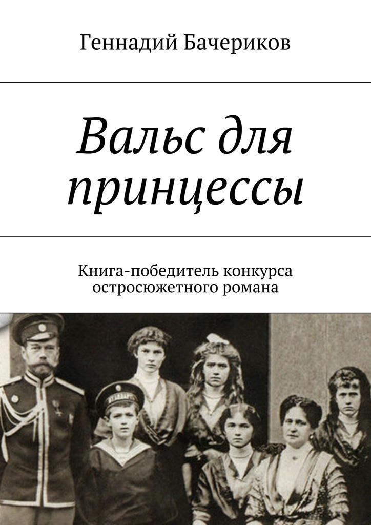 цена на Геннадий Бачериков Вальс для принцессы