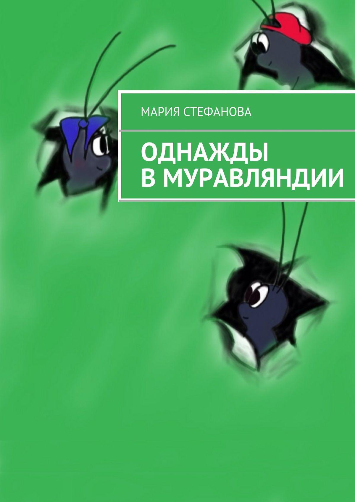 Мария Стефанова Однажды вМуравляндии