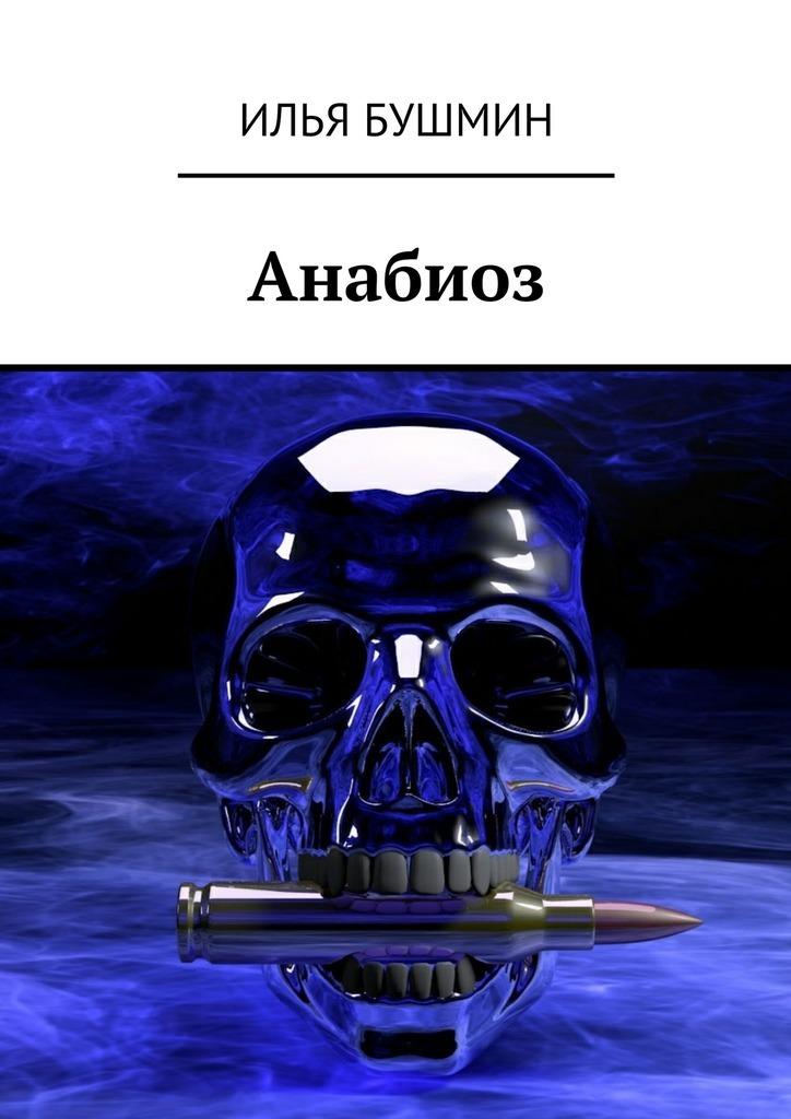 все цены на Илья Бушмин Анабиоз онлайн