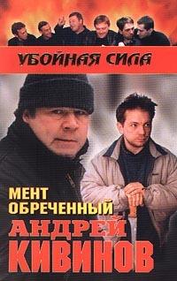 Андрей Кивинов Мент обреченный андрей кивинов кошачий коготь