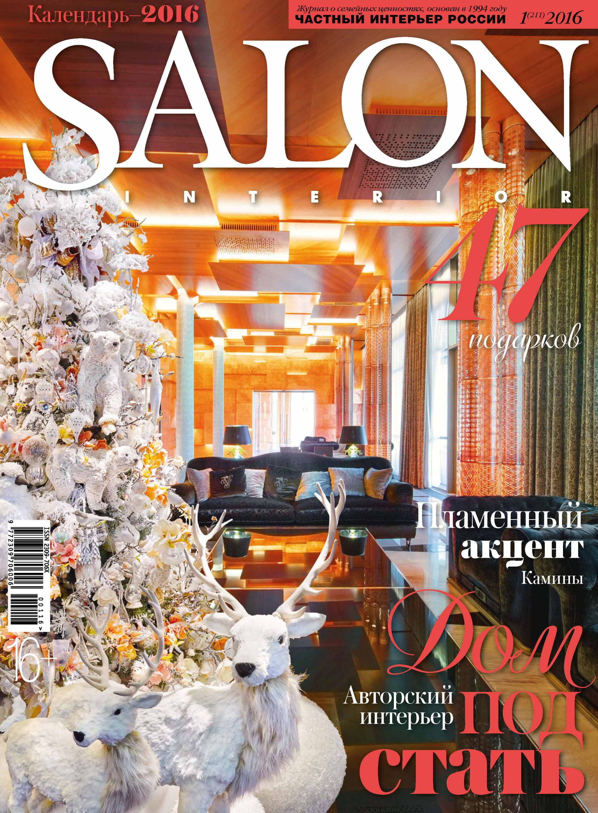 ИД «Бурда» SALON-interior №01/2016 masterclass interior design