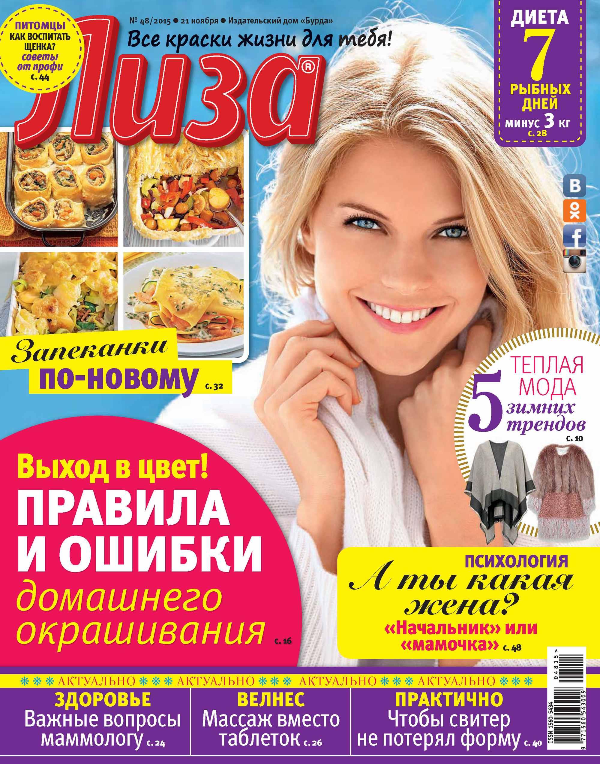 ИД «Бурда» Журнал «Лиза» №48/2015 ид бурда журнал лиза 34 2015