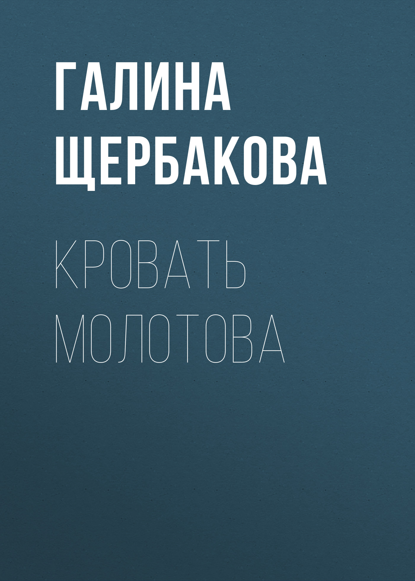 Галина Щербакова Кровать Молотова галина щербакова справа оставался городок