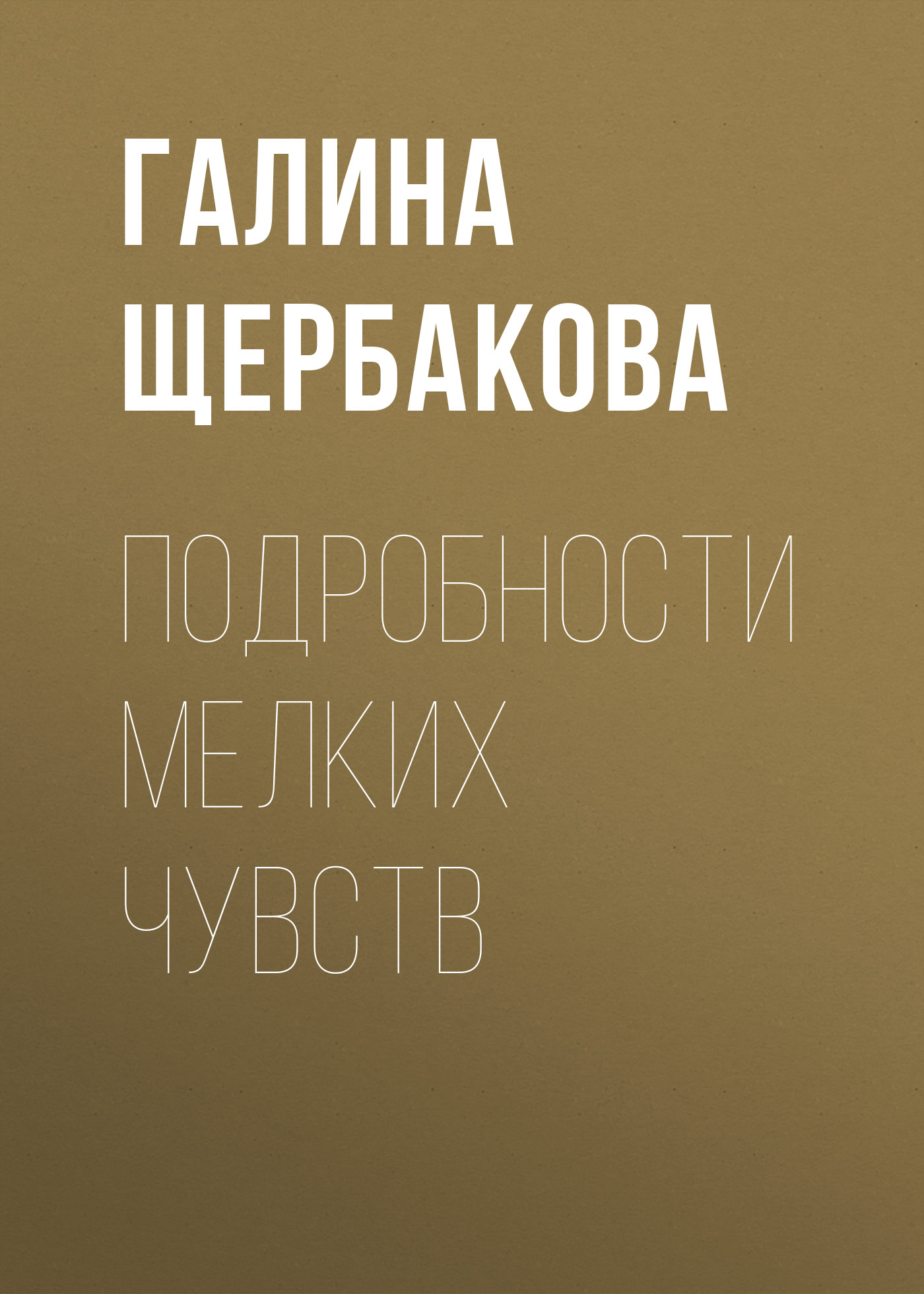 Галина Щербакова Подробности мелких чувств галина щербакова вечер был