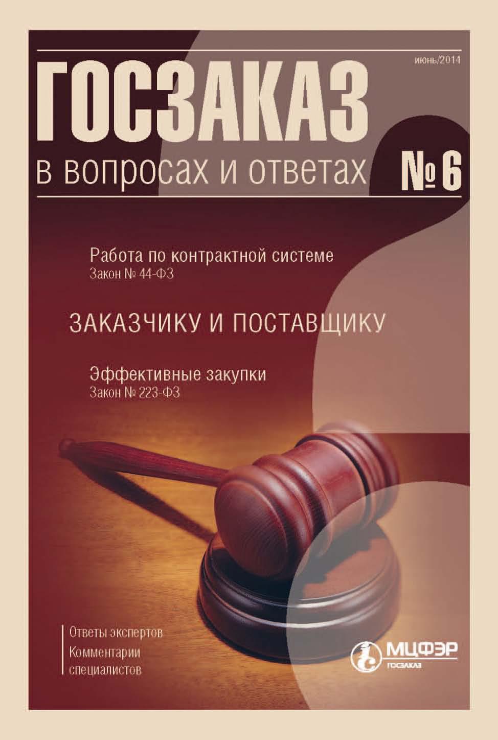 Отсутствует Госзаказ в вопросах и ответах № 6 2014