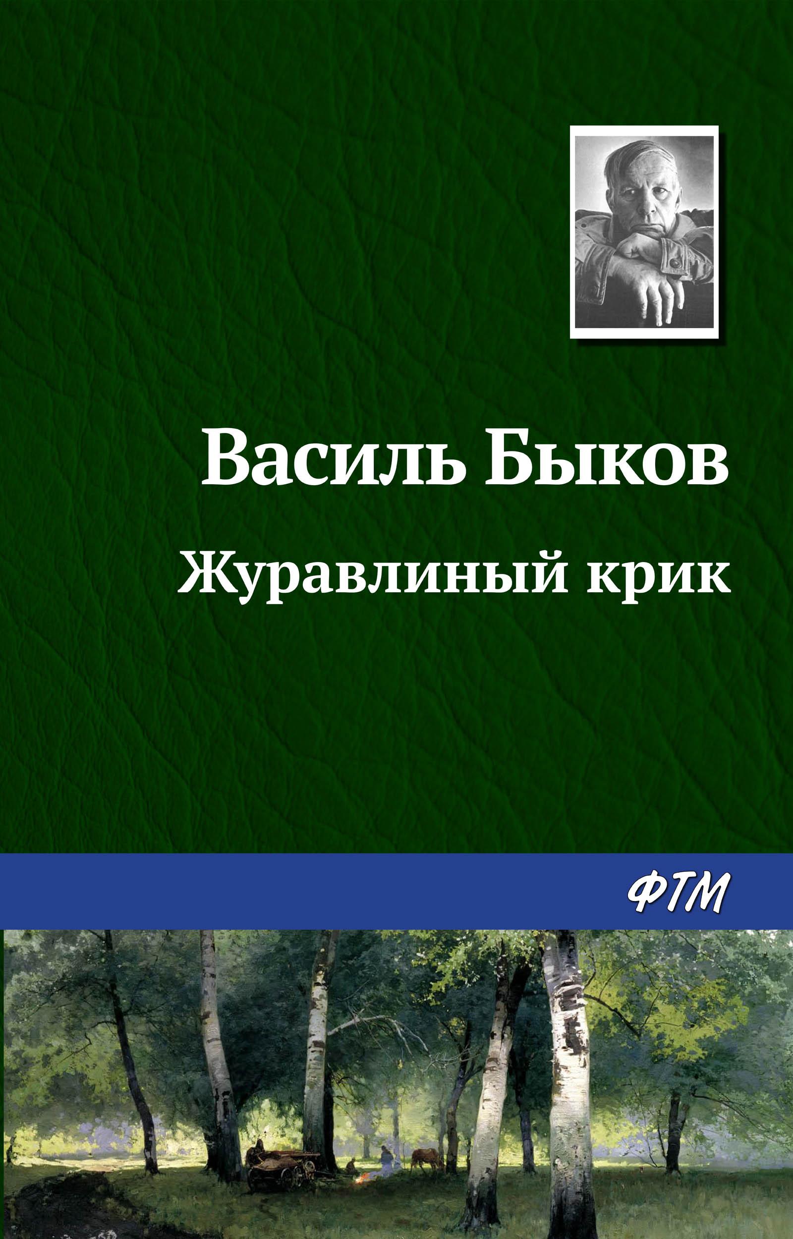 Василь Быков Журавлиный крик василь козаченко аттестат зрелости