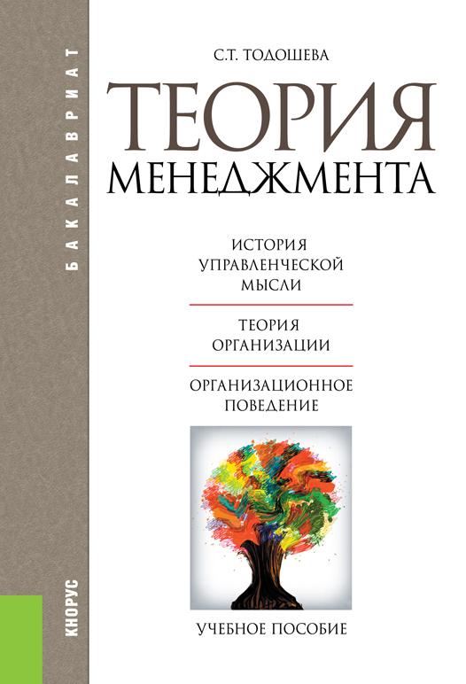 Светлана Тодошева Теория менеджмента с т тодошева теория менеджмента учебное пособие