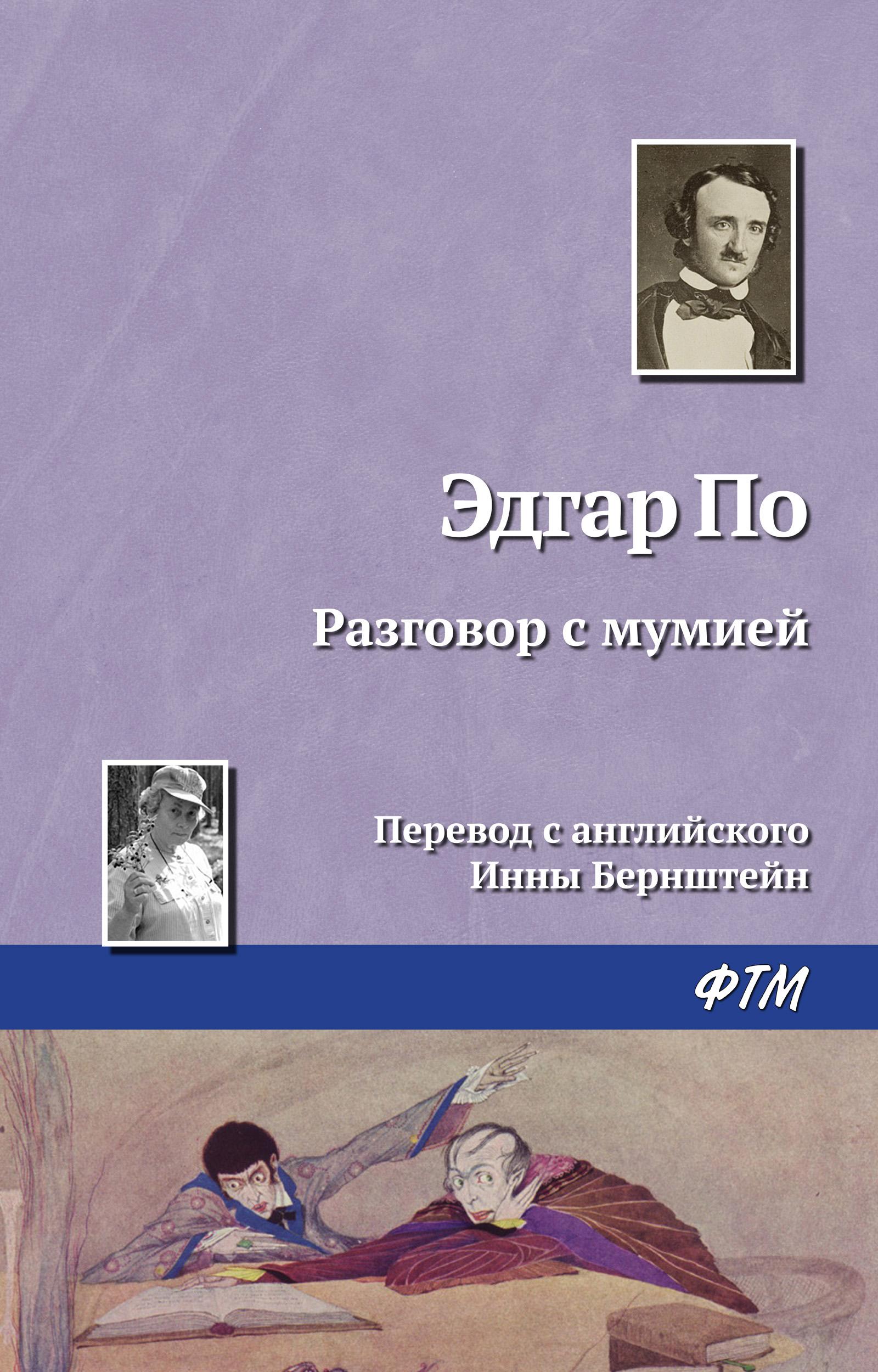 Эдгар Аллан По Разговор с мумией андрей михайлов последняя партия для твоих пальцев и моих нервов