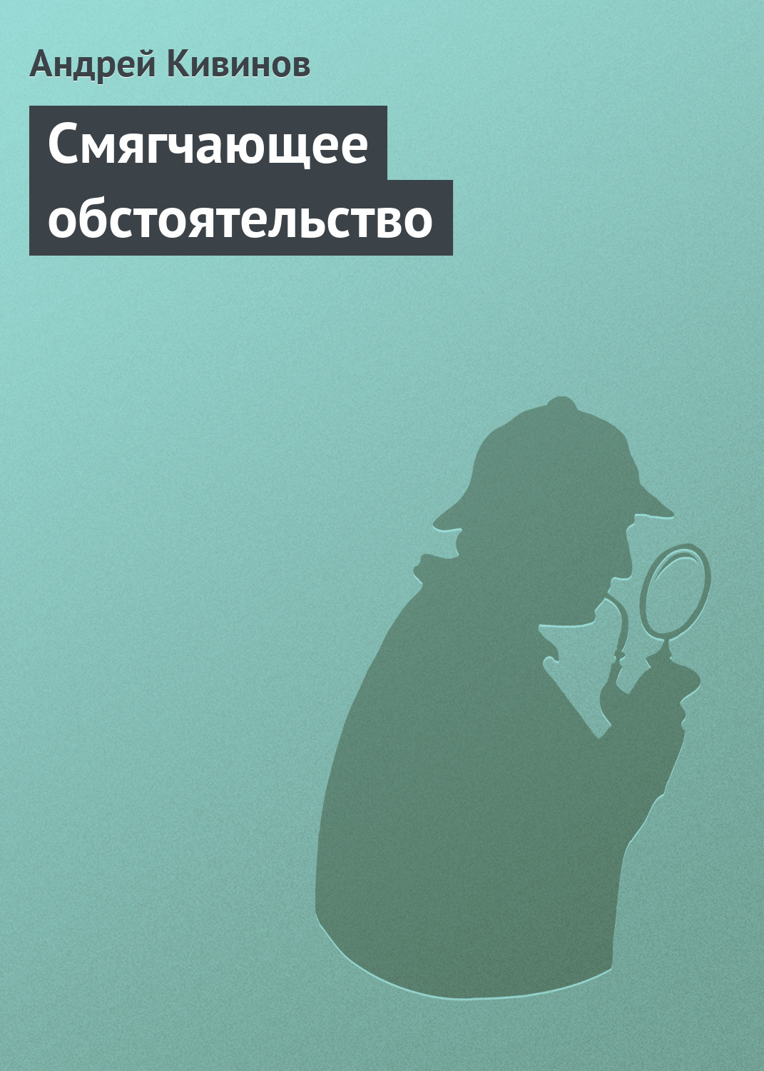 Андрей Кивинов Смягчающее обстоятельство