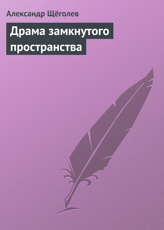 Александр Щёголев Драма замкнутого пространства александр щёголев паутина