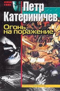 Петр Катериничев Огонь на поражение