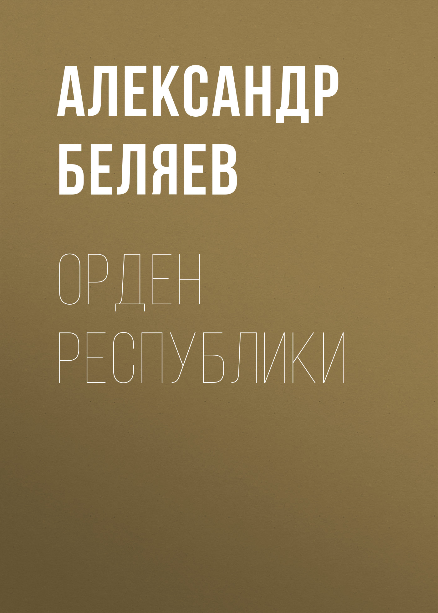 Александр Беляев Орден республики александр прозоров дальний поход