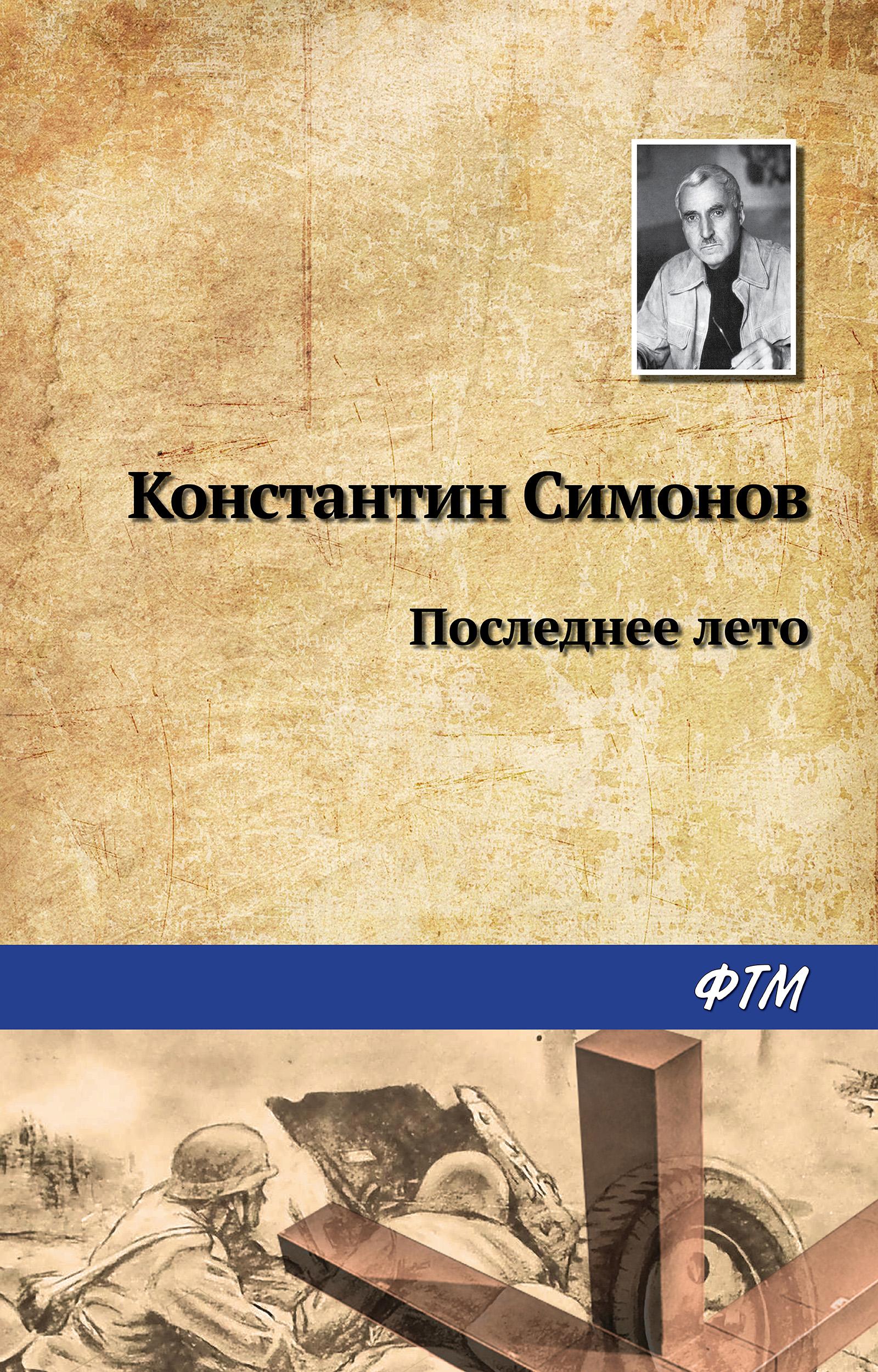 все цены на Константин Симонов Последнее лето онлайн