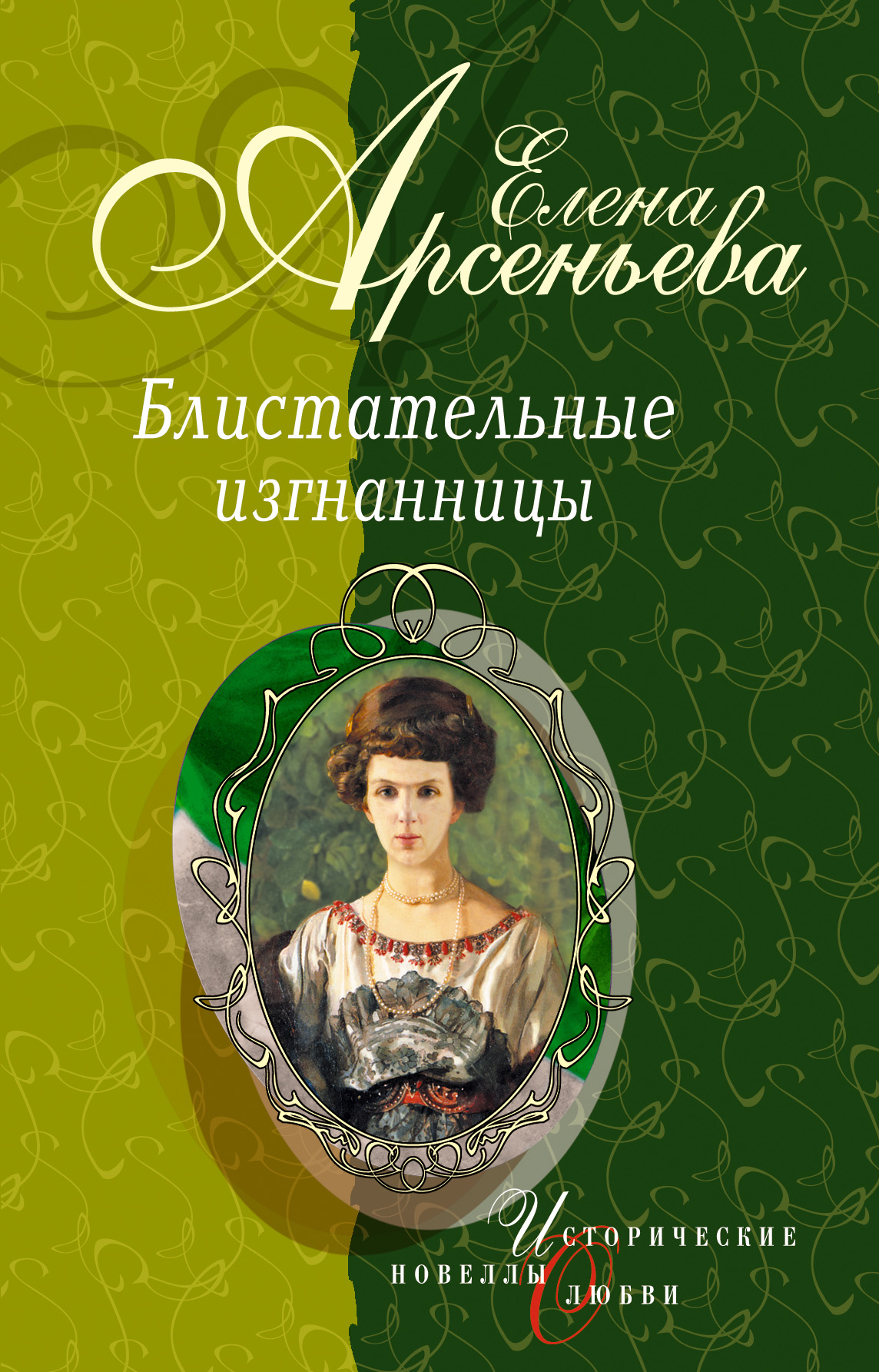 Елена Арсеньева Берег очарованный (Елизавета Кузьмина-Караваева, мать Мария) цены