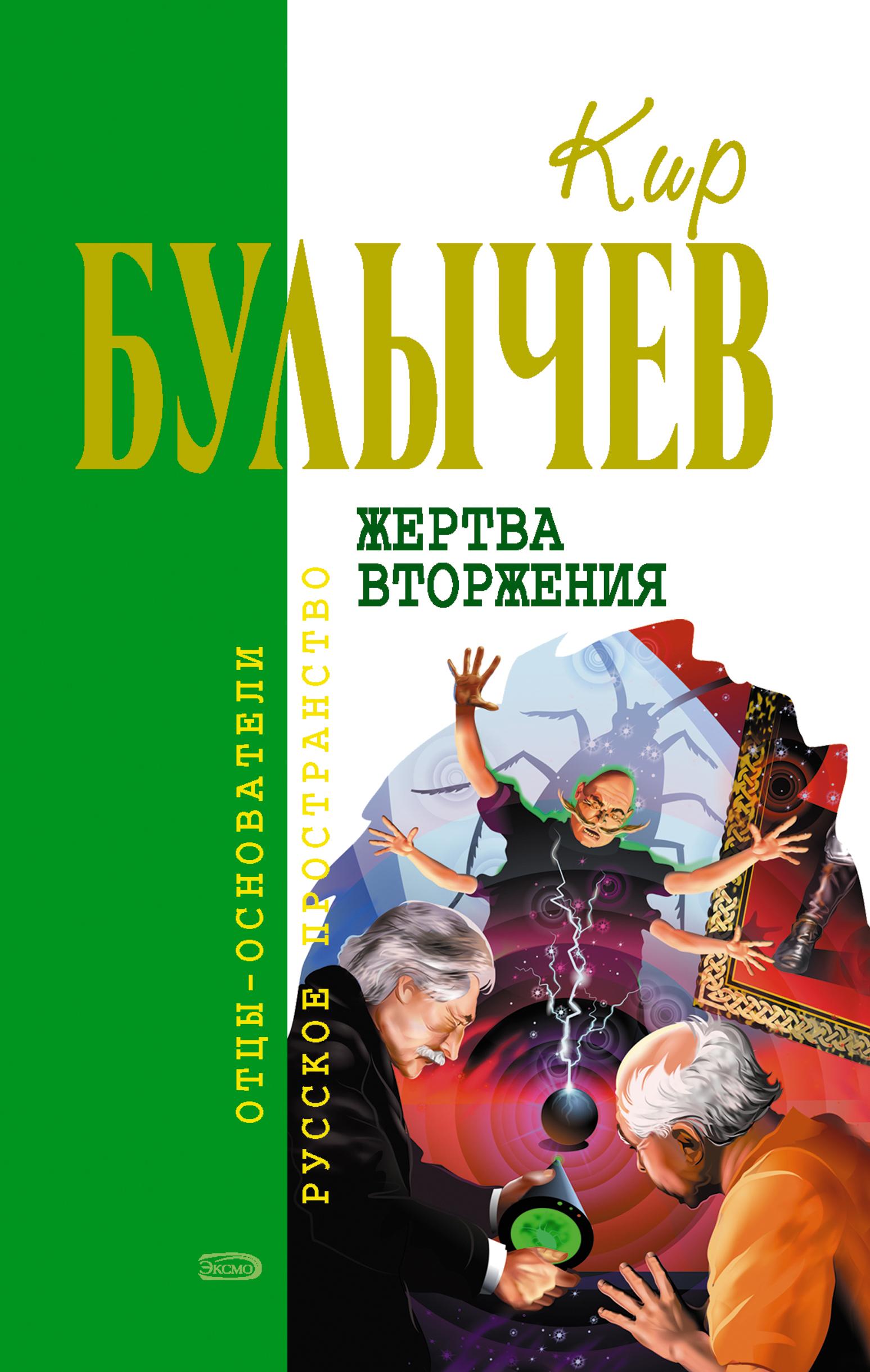 Кир Булычев Уважаемая редакция! кир булычев гений из гусляра сборник