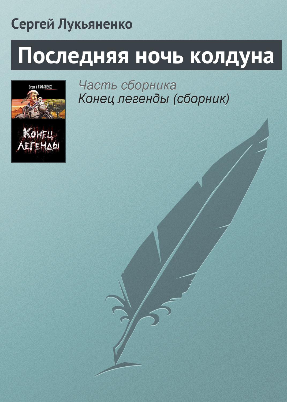 Сергей Лукьяненко Последняя ночь колдуна