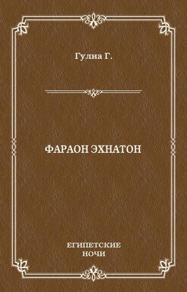 Георгий Дмитриевич Гулиа Фараон Эхнатон цены онлайн