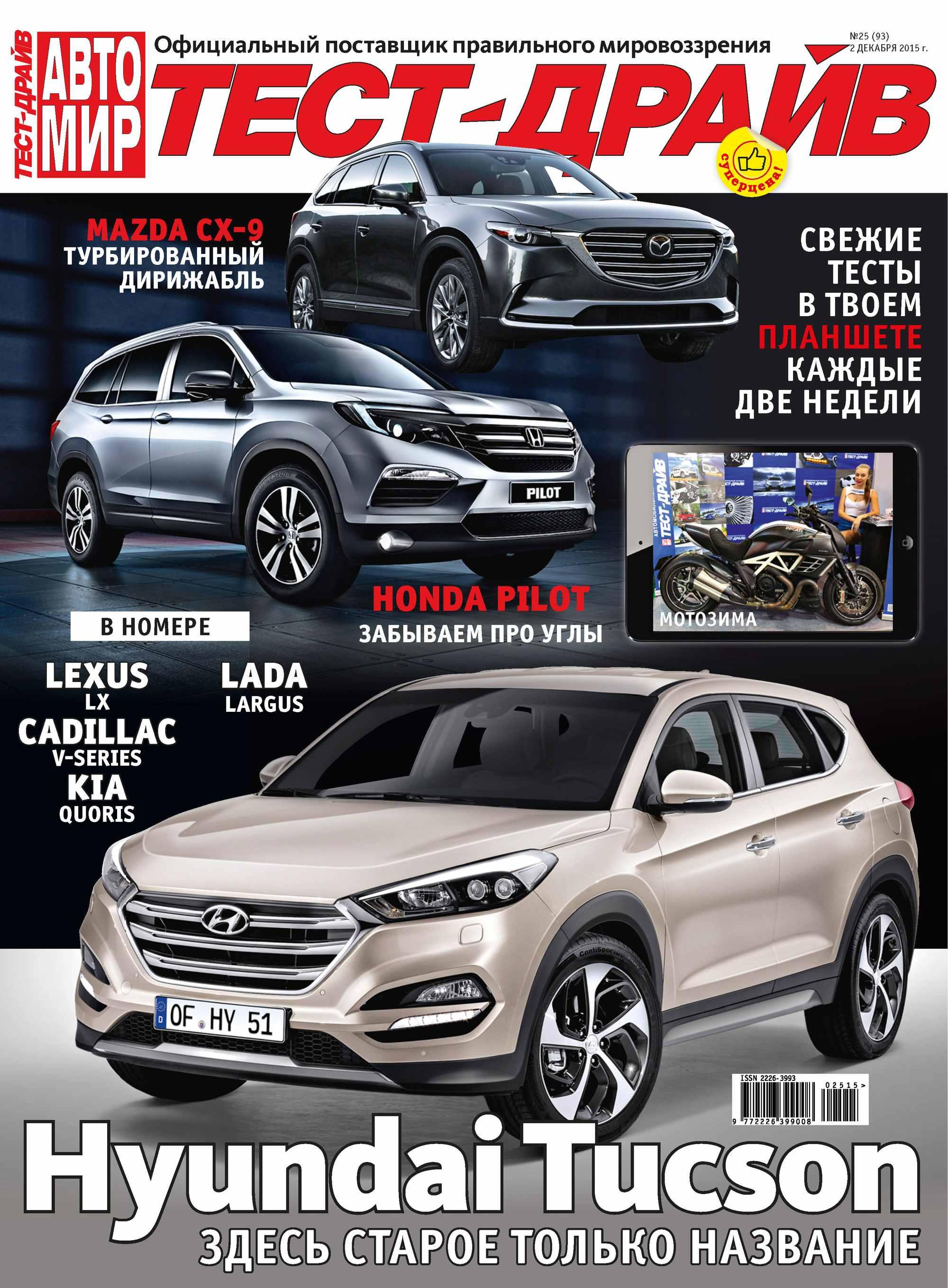ИД «Бурда» Журнал «Тест-Драйв» №25/2015 цена в Москве и Питере