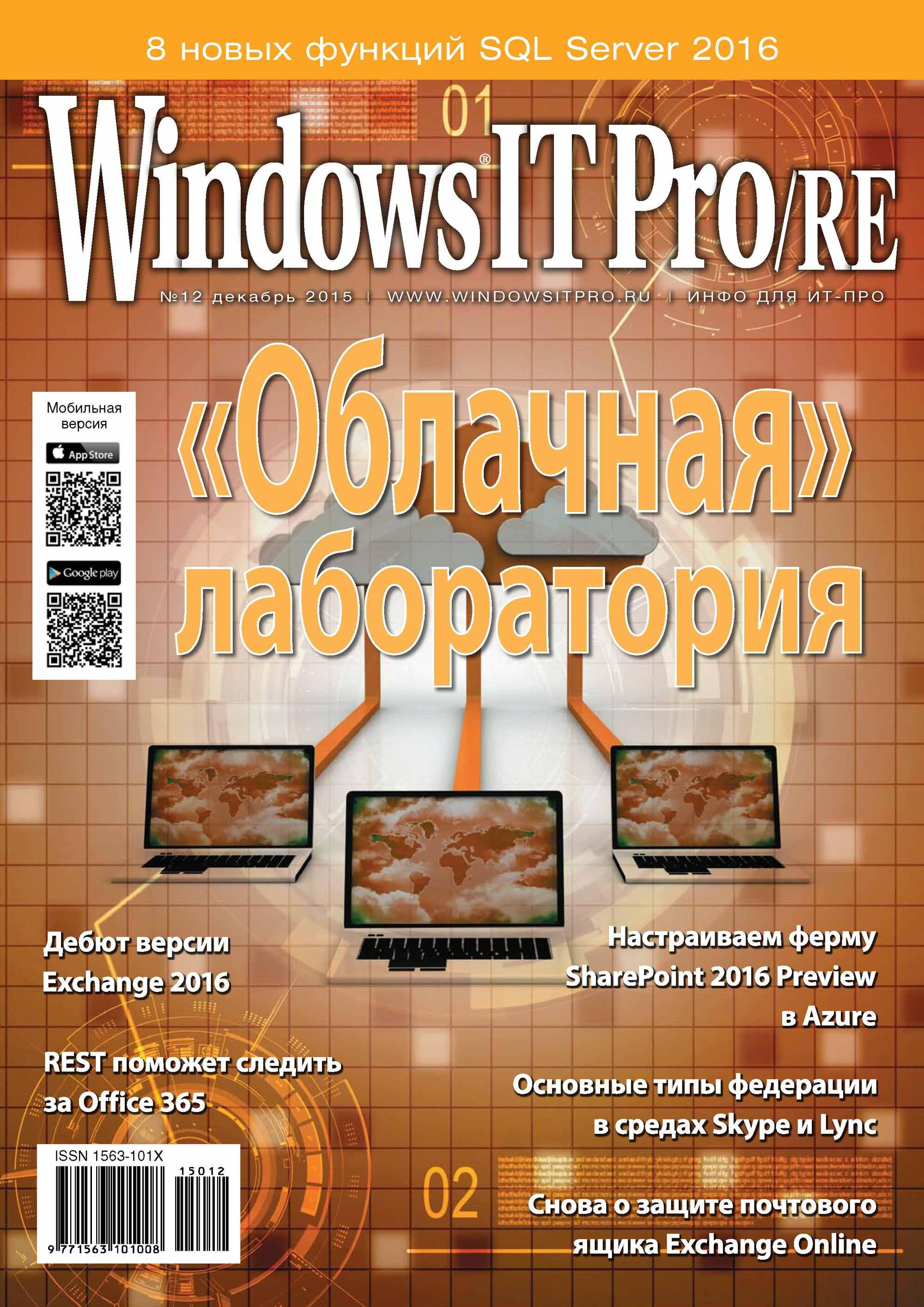 Открытые системы Windows IT Pro/RE №12/2015 коробочная версия microsoft office 365 персональный [qq2 00595]
