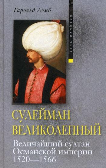 Гарольд Лэмб Сулейман Великолепный. Величайший султан Османской империи. 1520-1566 музыка османской империи