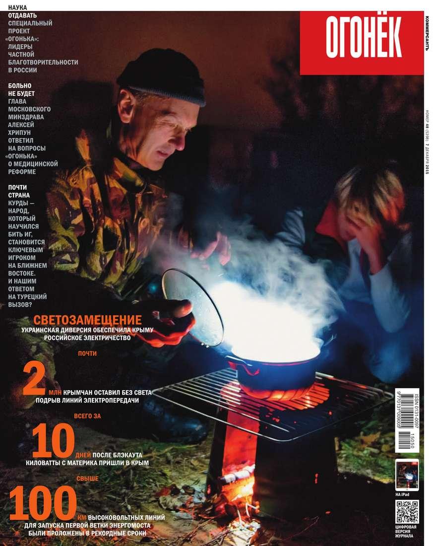 Редакция журнала Огонёк Огонёк 48-2015 цена 2017