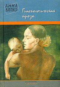 Анна Бялко Гинекологическая проза анна иванова книги о сильных женщинах