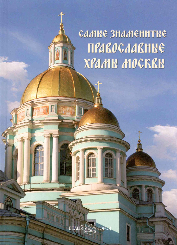 Отсутствует Самые знаменитые православные храмы Москвы самые знаменитые православные храмы москвы