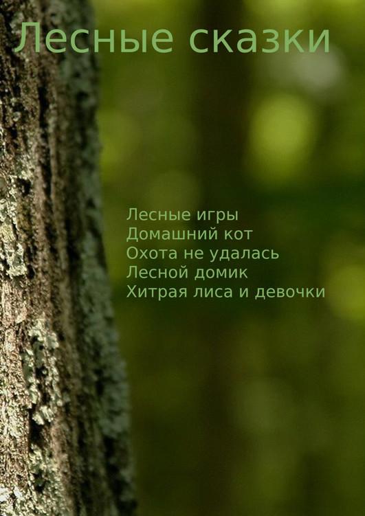 Максим Чермошенцев Лесные сказки