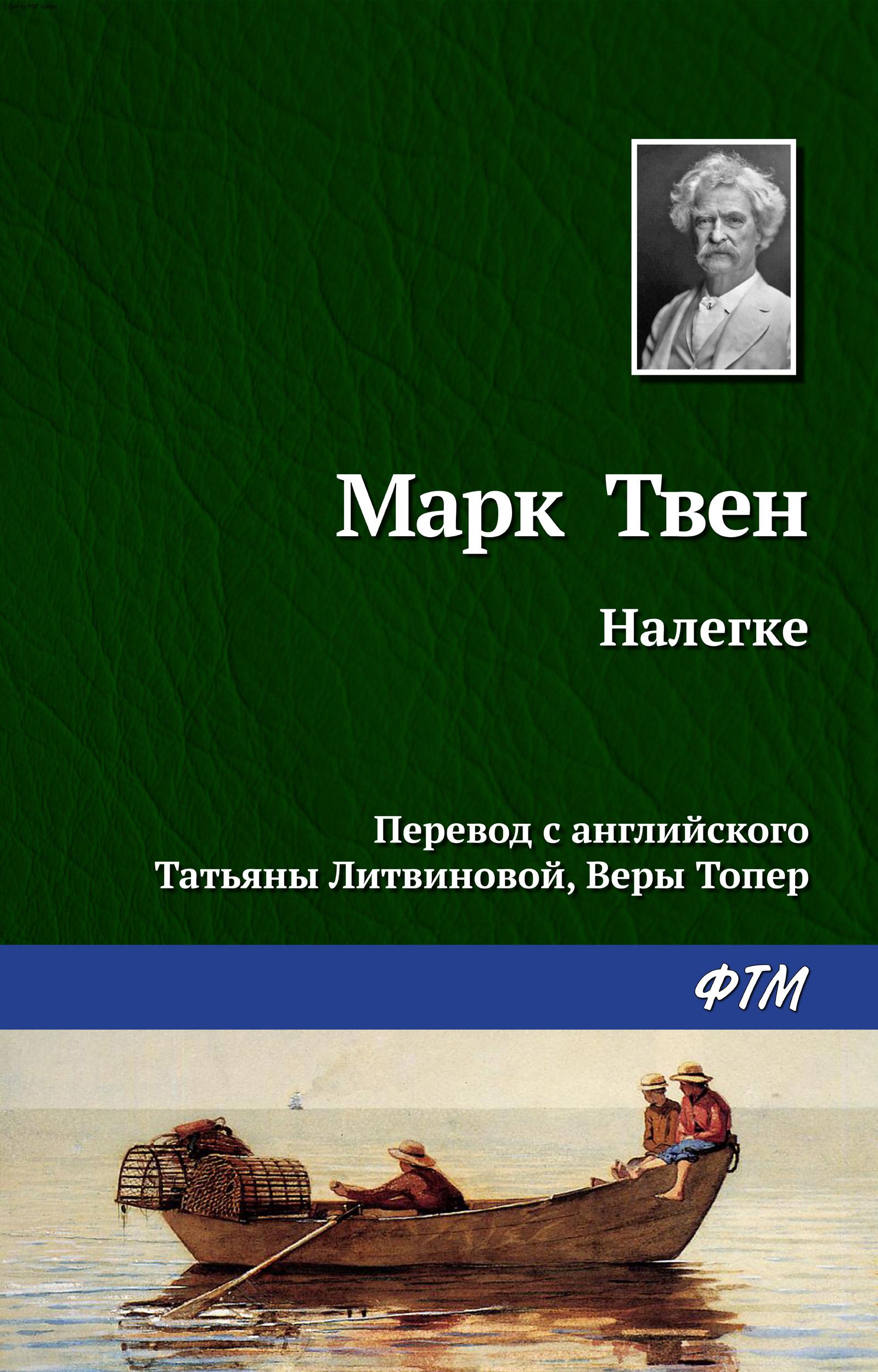 Марк Твен Налегке марк харитонов времена жизни