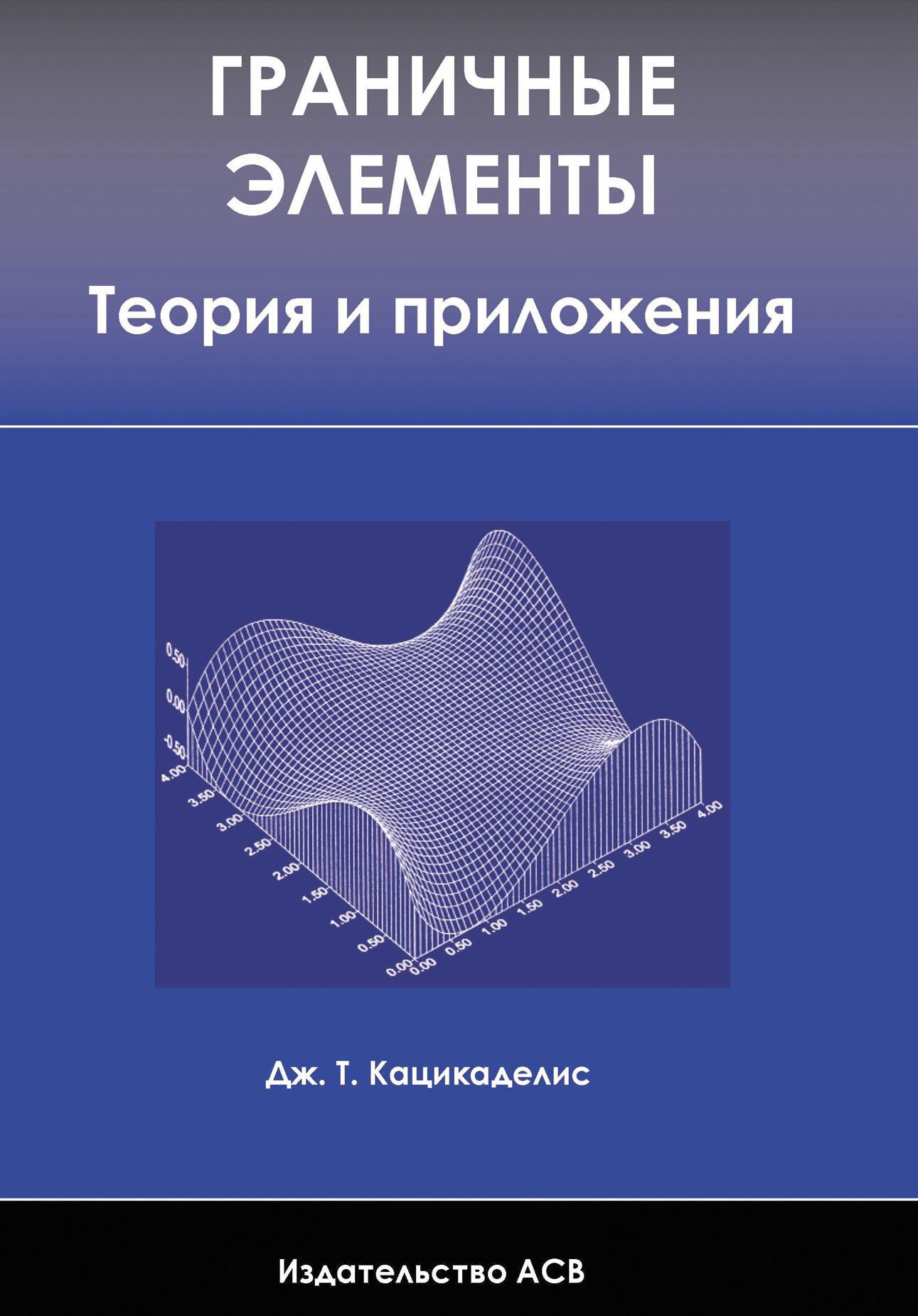 Дж. Кацикаделис Граничные элементы. Теория и приложения