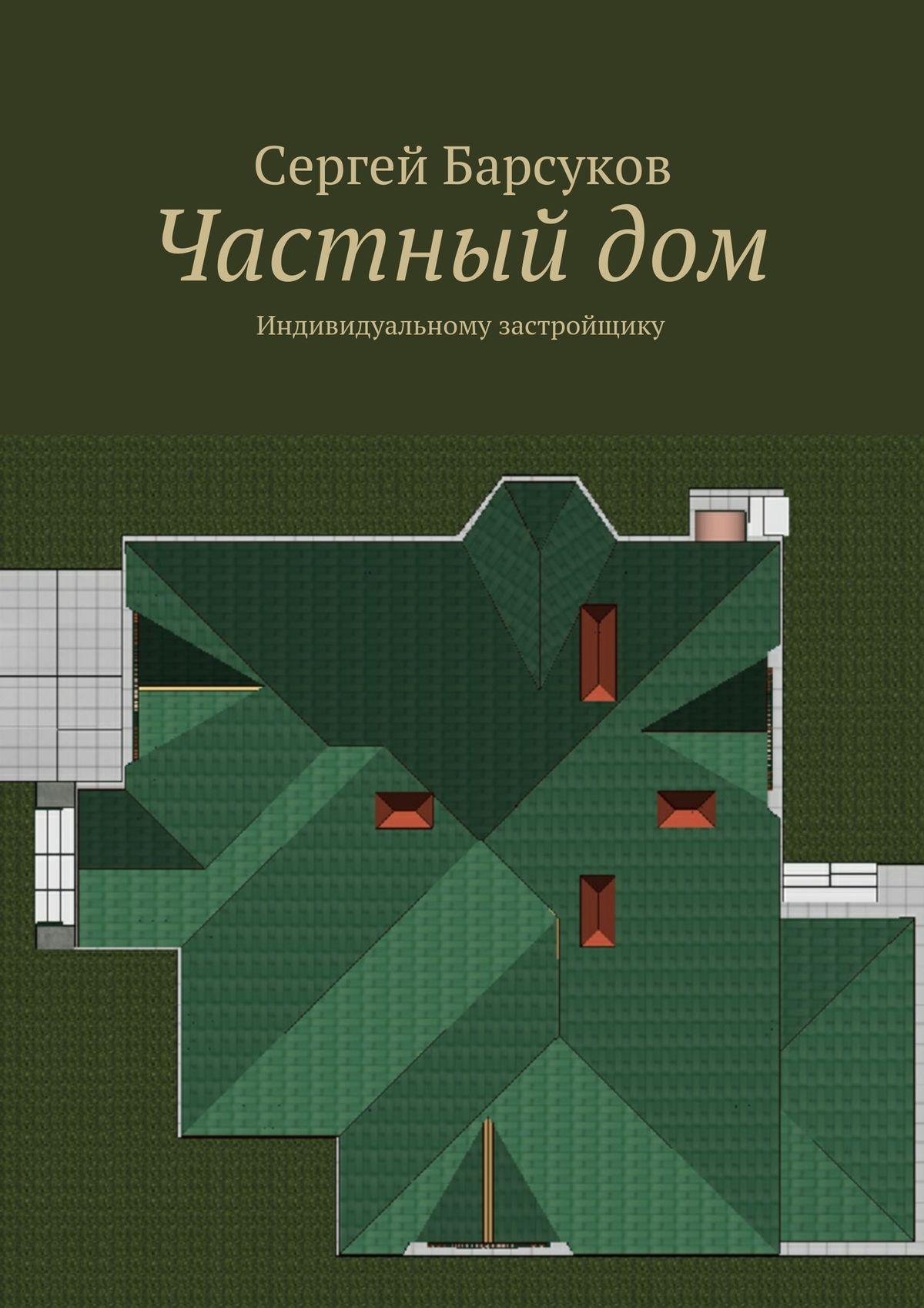 Сергей Кимович Барсуков Частныйдом