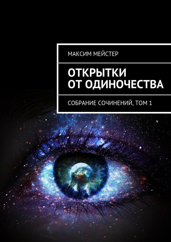 цены Максим Мейстер Открытки отодиночества