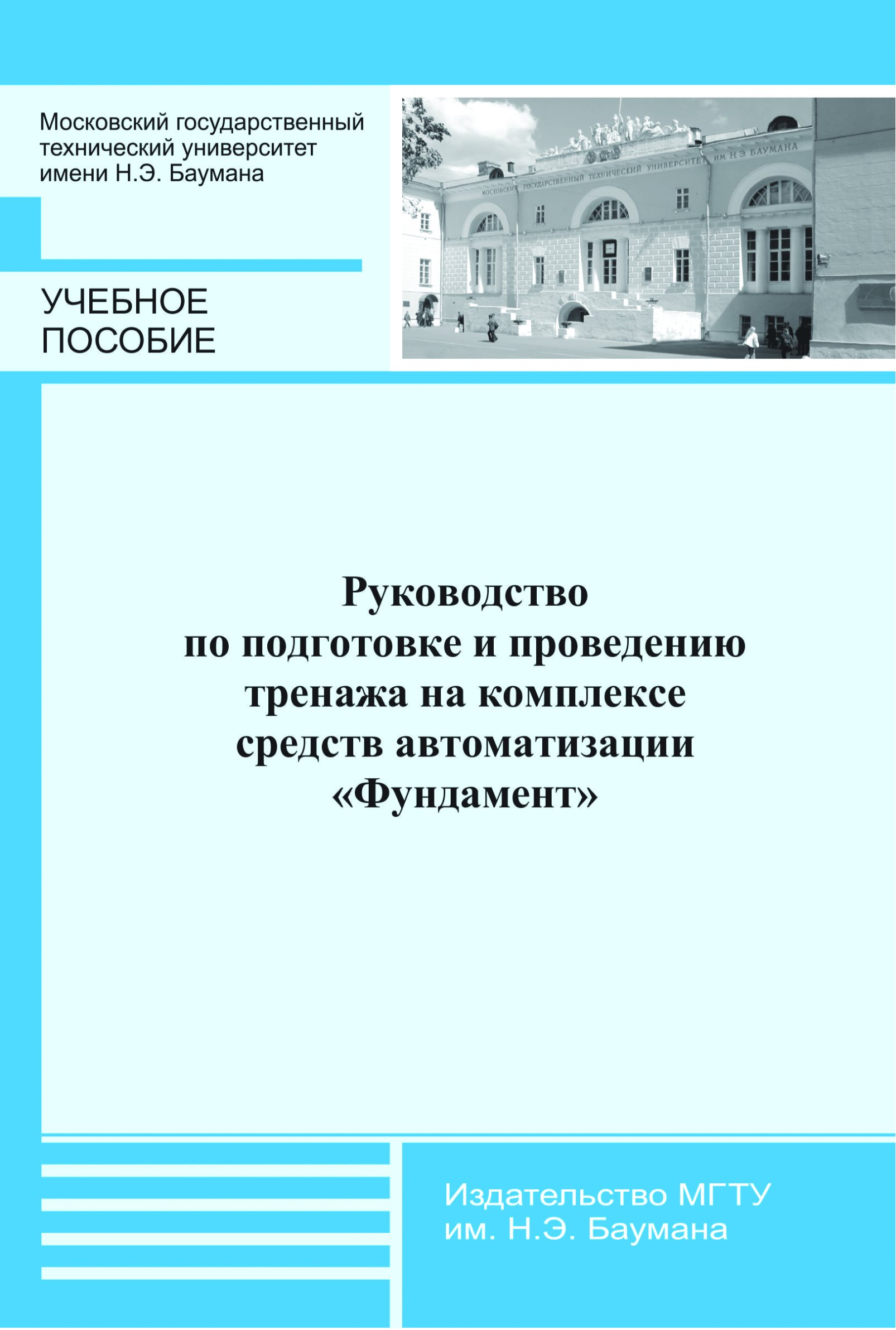 Владимир Горелов Руководство по подготовке и проведению тренажа на комплексе средств автоматизации «Фундамент»