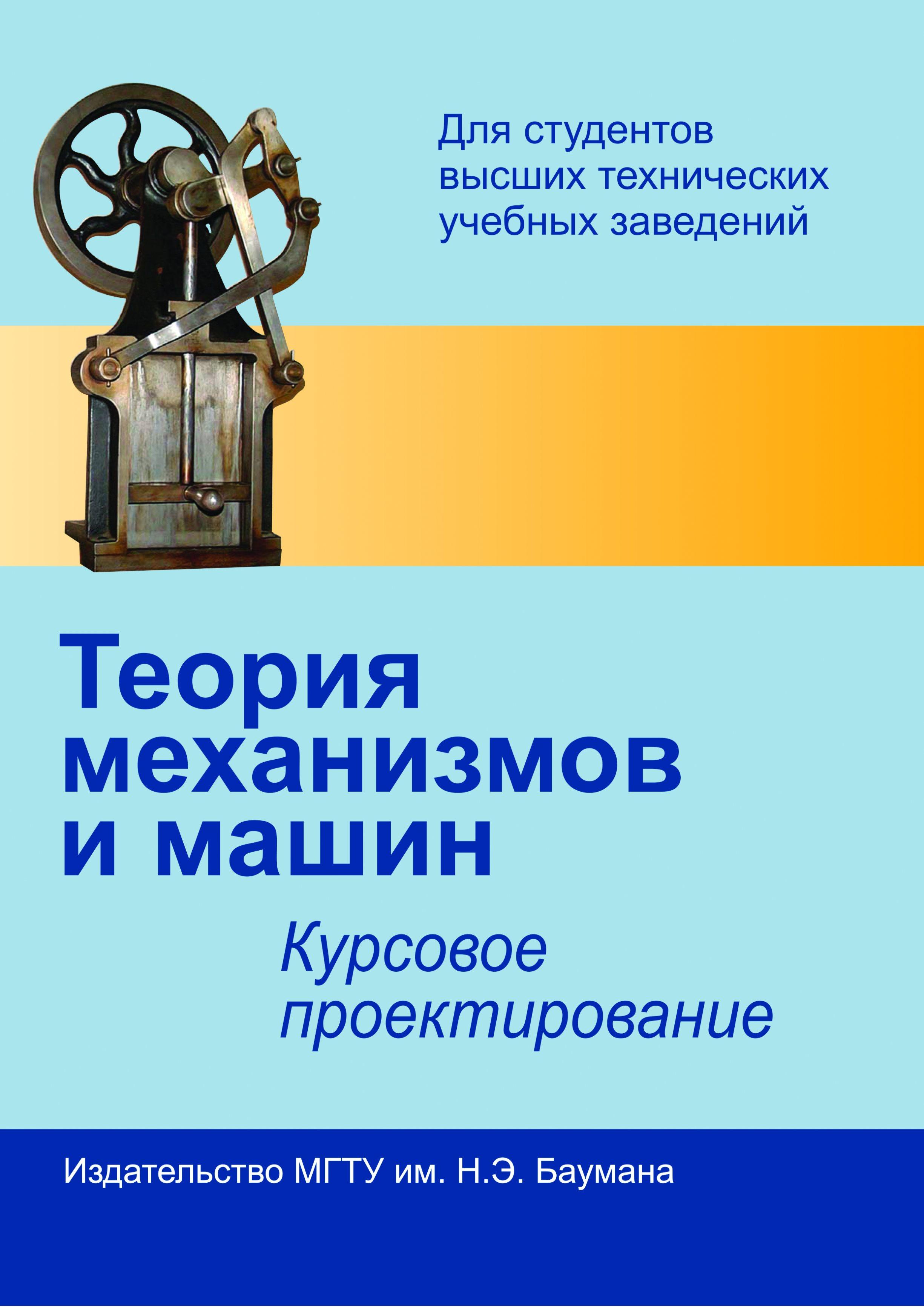 Геннадий Алексеевич Тимофеев Теория механизмов и машин. Курсовое проектирование владимир попов теория механизмов и машин