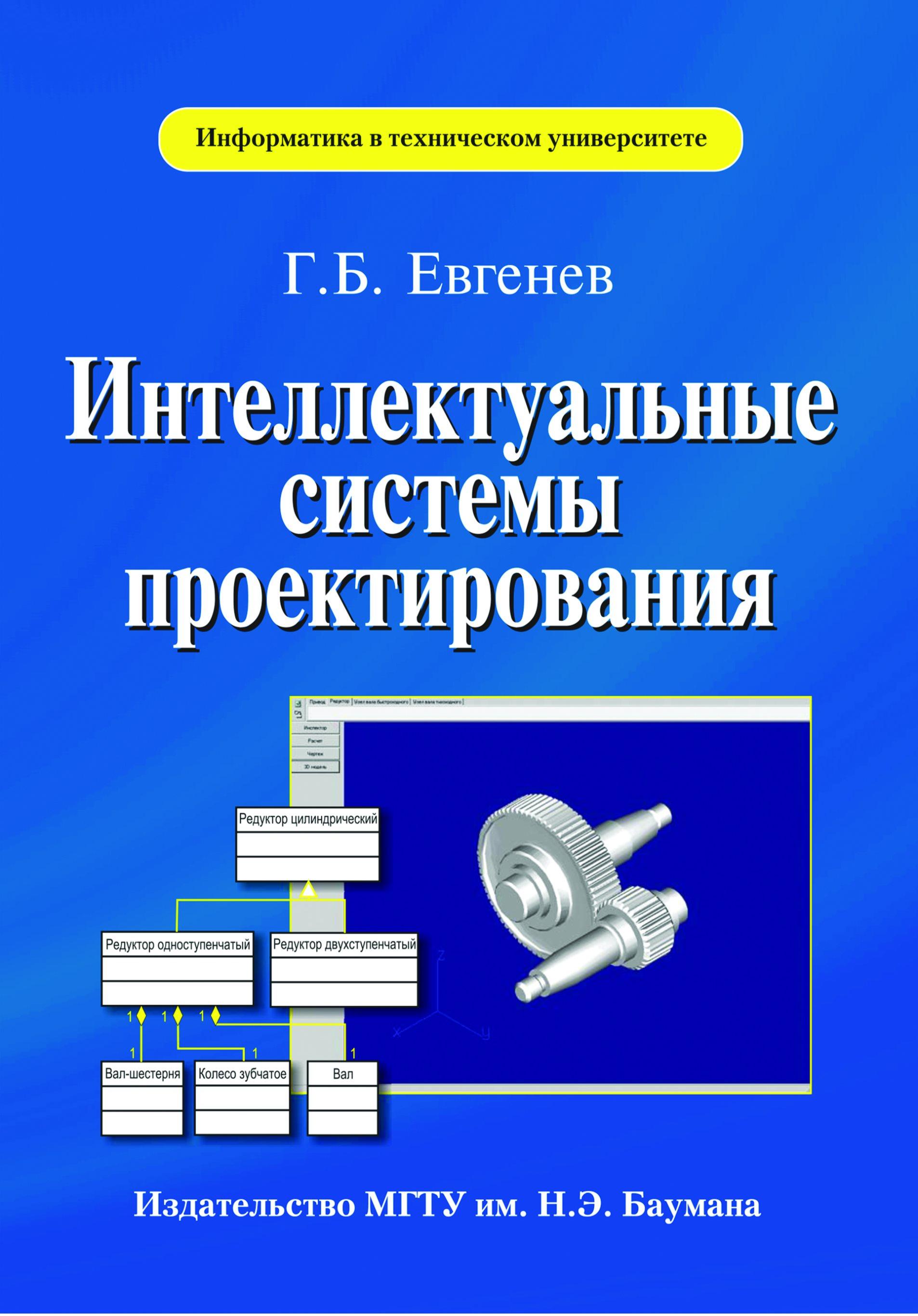 Георгий Евгенев Интеллектуальные системы проектирования а а маталин точность механической обработки и проектирование технологических процессов