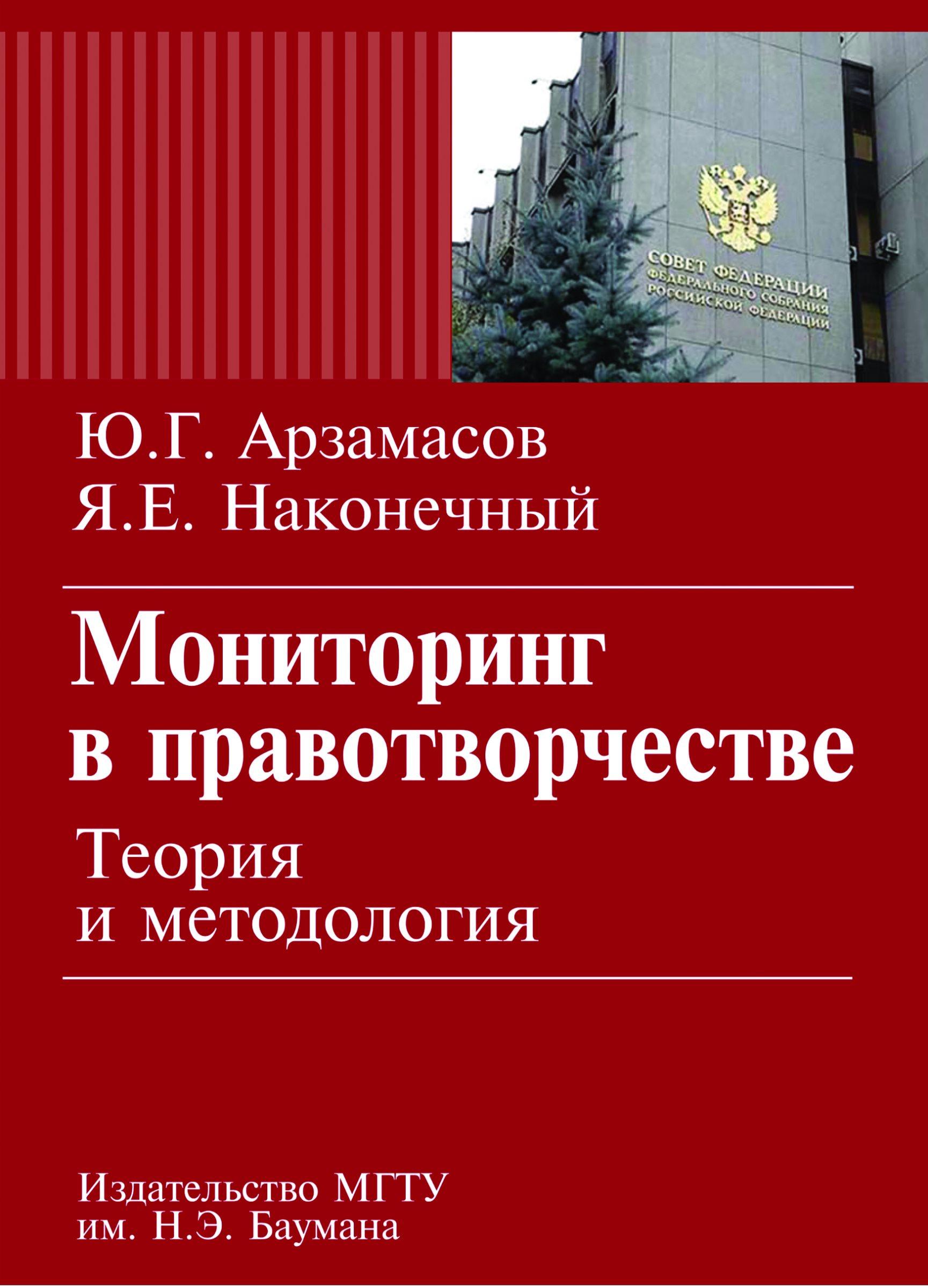 Юрий Арзамасов Мониторинг в правотворчестве. Теория и методология оборудование для мониторинга etour
