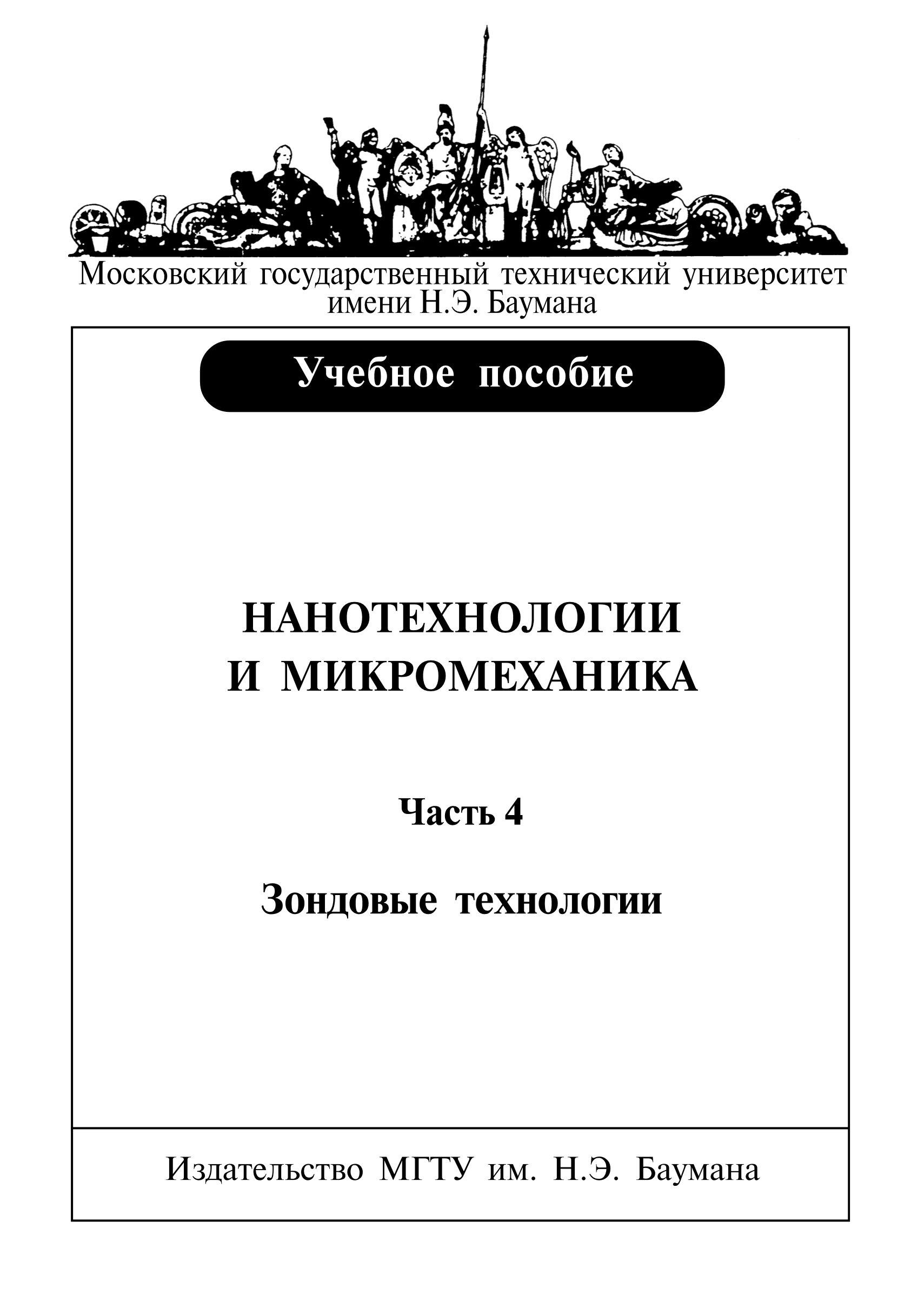 Валерий Башков Нанотехнологии и микромеханика. Часть 4. Зондовые нанотехнологии владимир неволин зондовые нанотехнологии в электронике