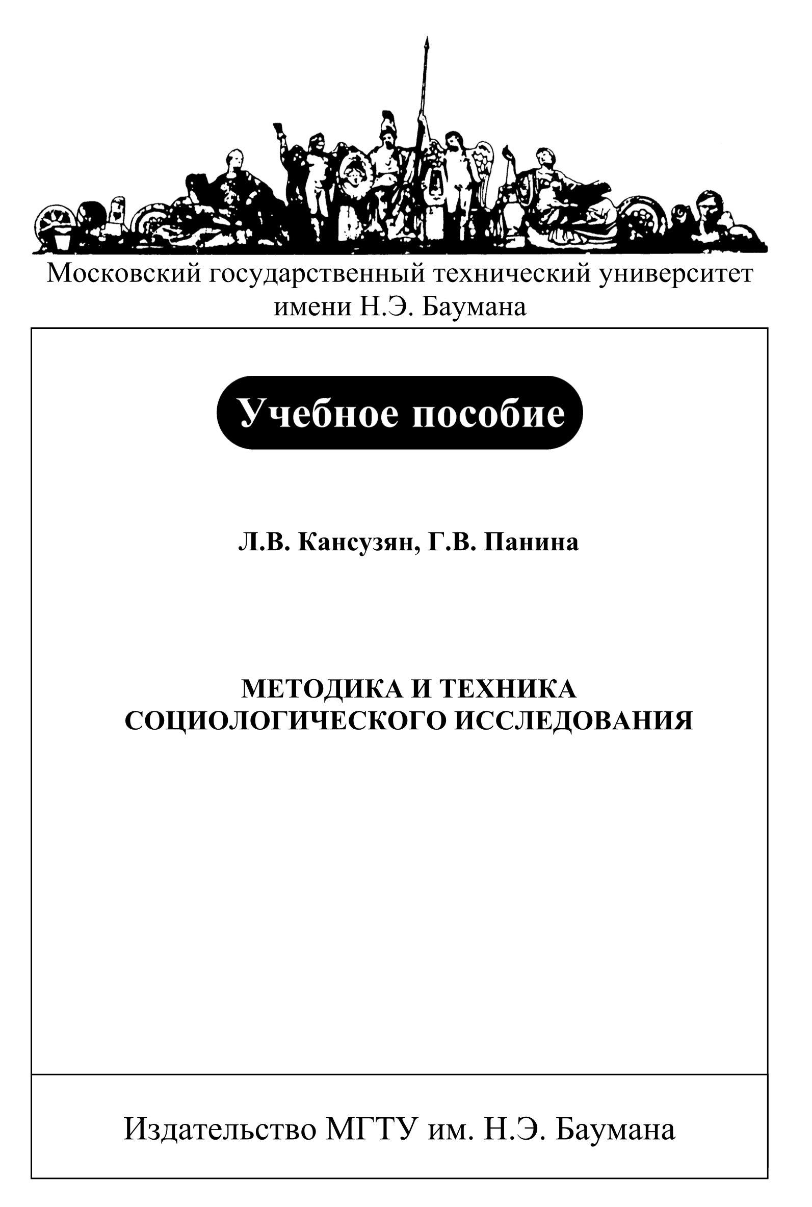 Ляля Кансузян Методика и техника социологического исследования