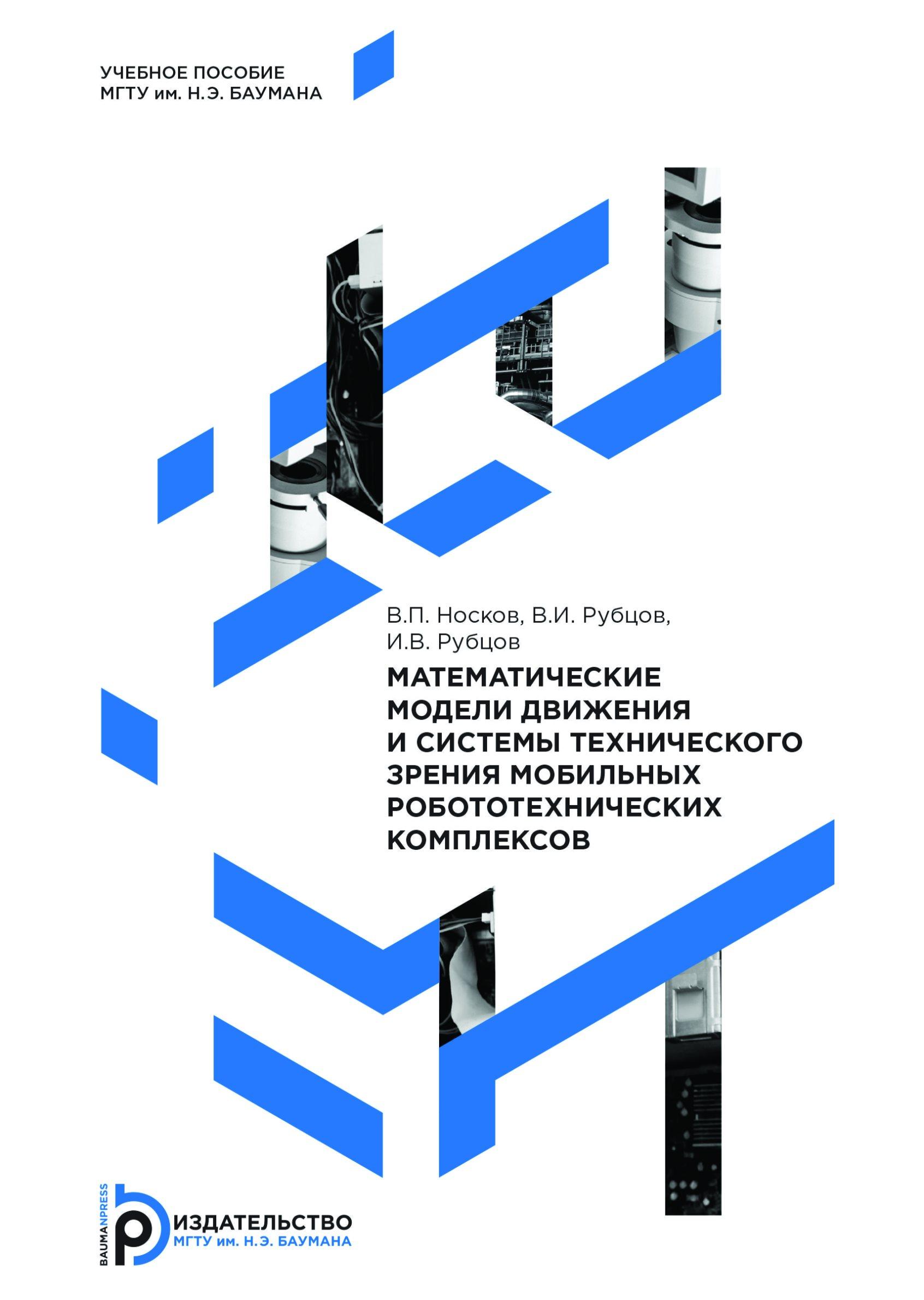 Владимир Носков Математические модели движения и системы технического зрения мобильных робототехнических комплексов