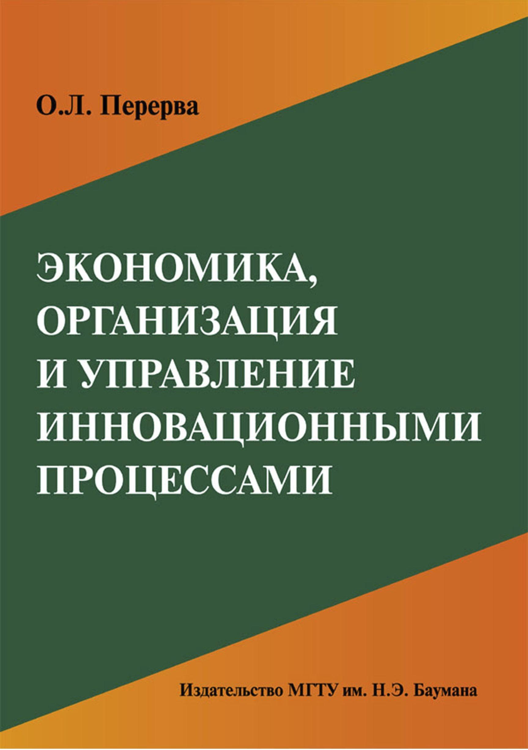 Ольга Перерва Экономика, организация и управление инновационными процессами
