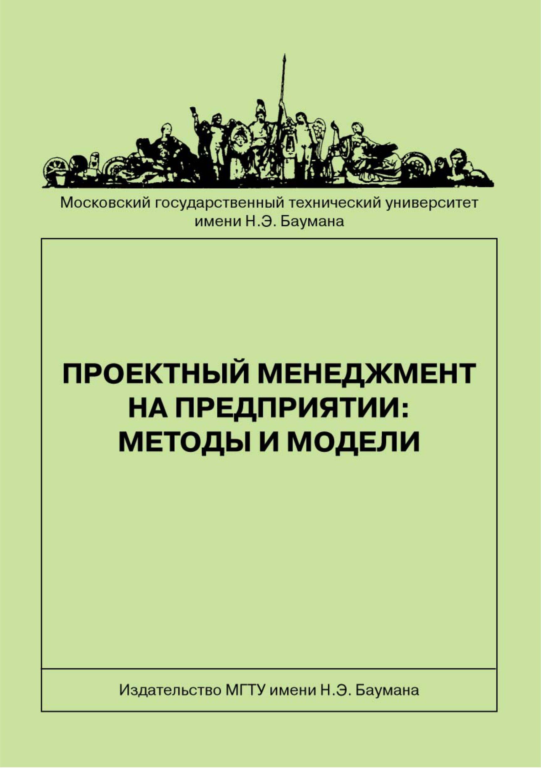 Надежда Иванова Проектный менеджмент на предприятии: методы и модели