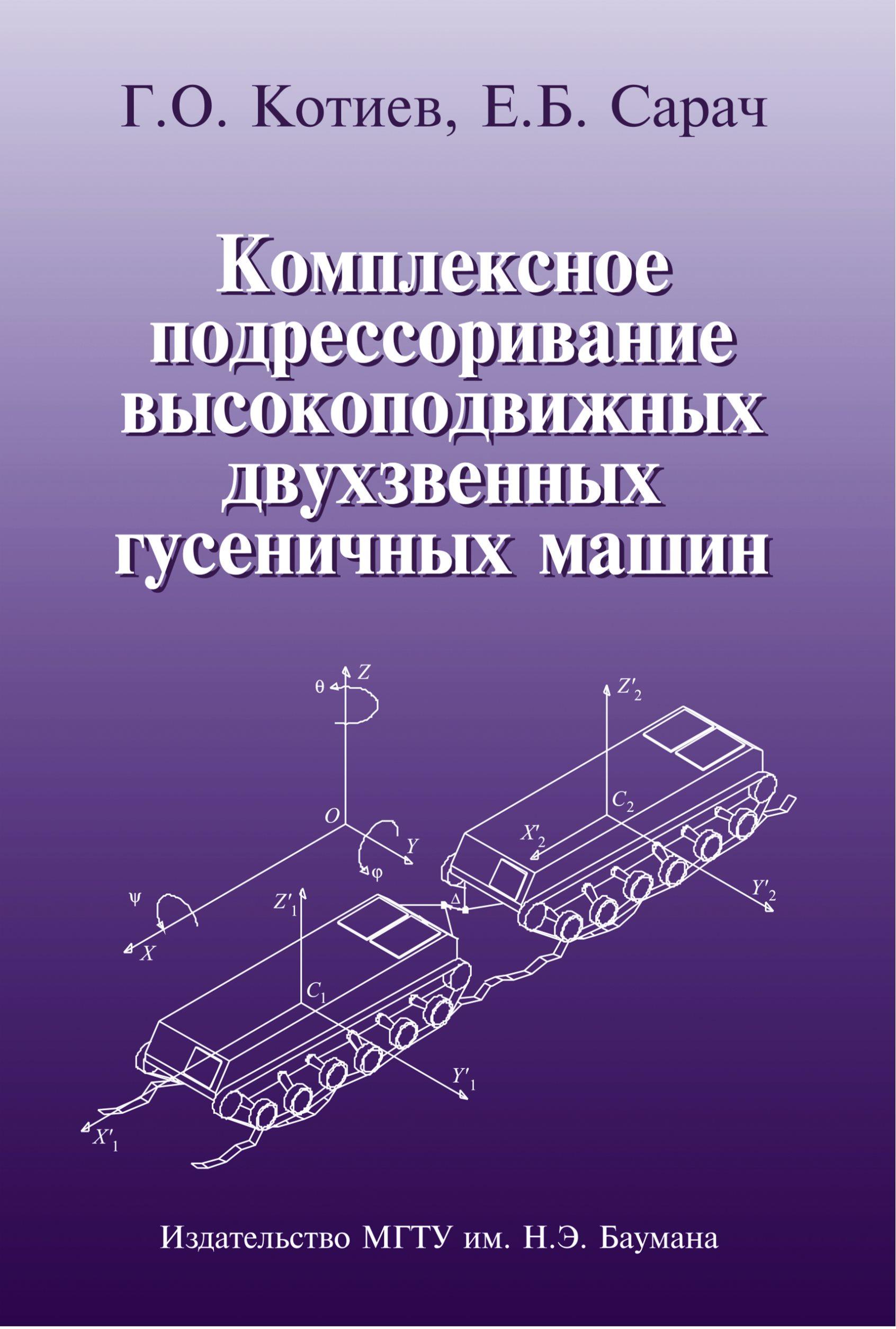 Георгий Котиев Комплексное подрессоривание высокоподвижных двухзвенных гусеничных машин