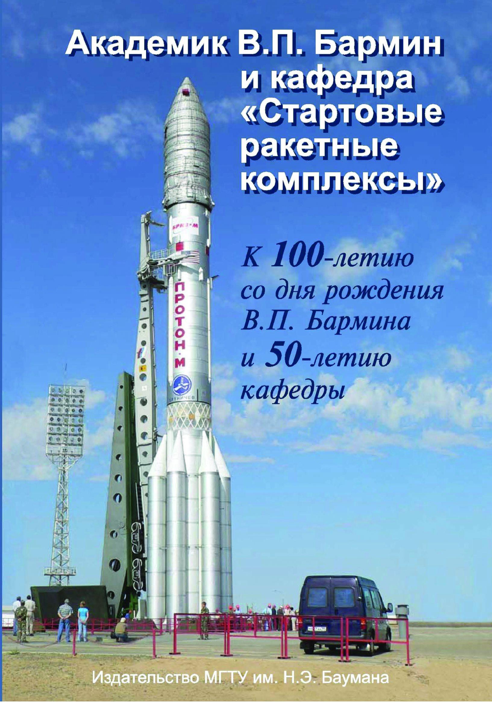 Отсутствует Академик В.П. Бармин и кафедра «Стартовые ракетные комплексы»