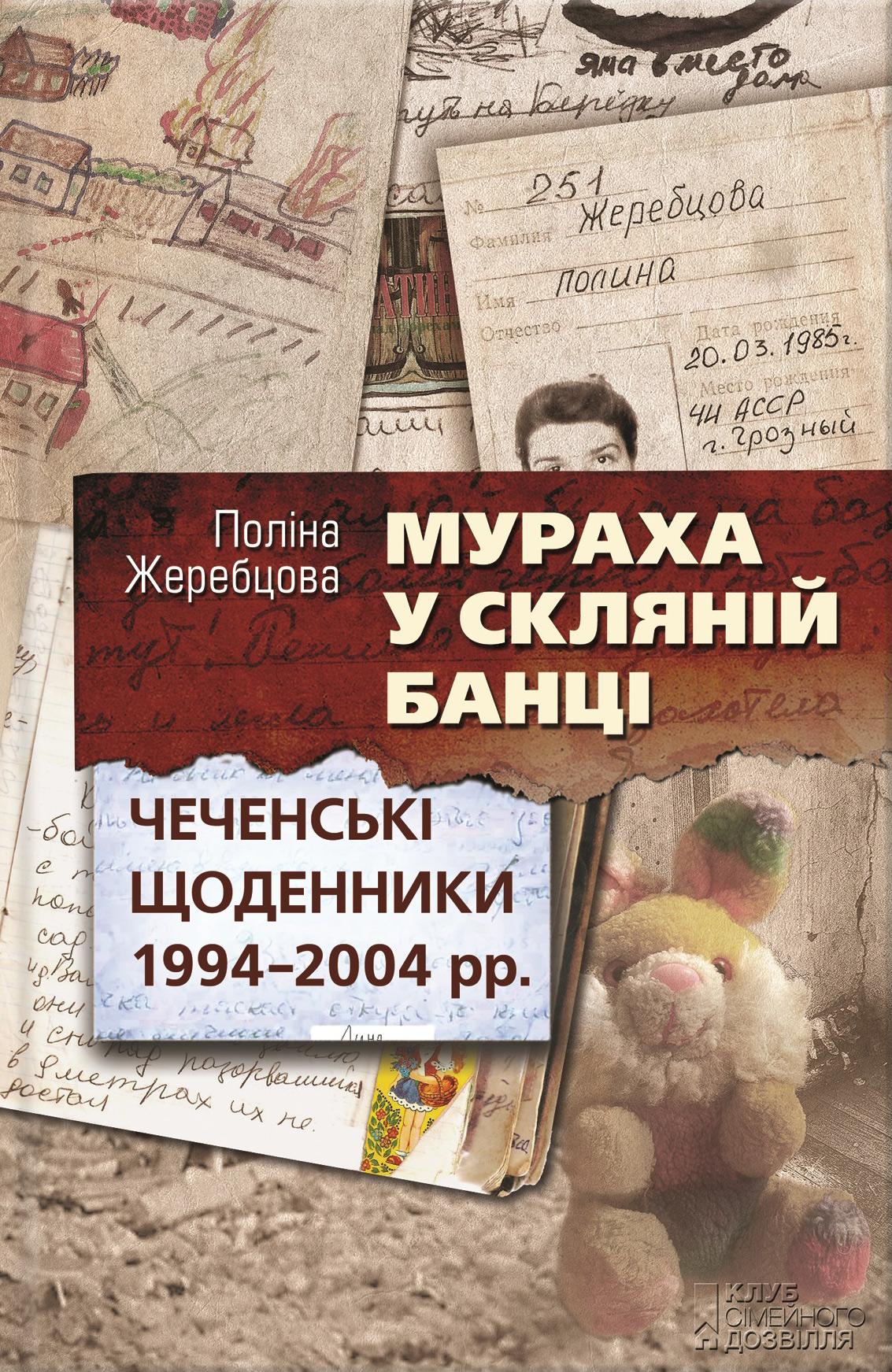 Полина Жеребцова Мураха у скляній банці. Чеченські щоденники 1994—2004 рр. футболка чечня