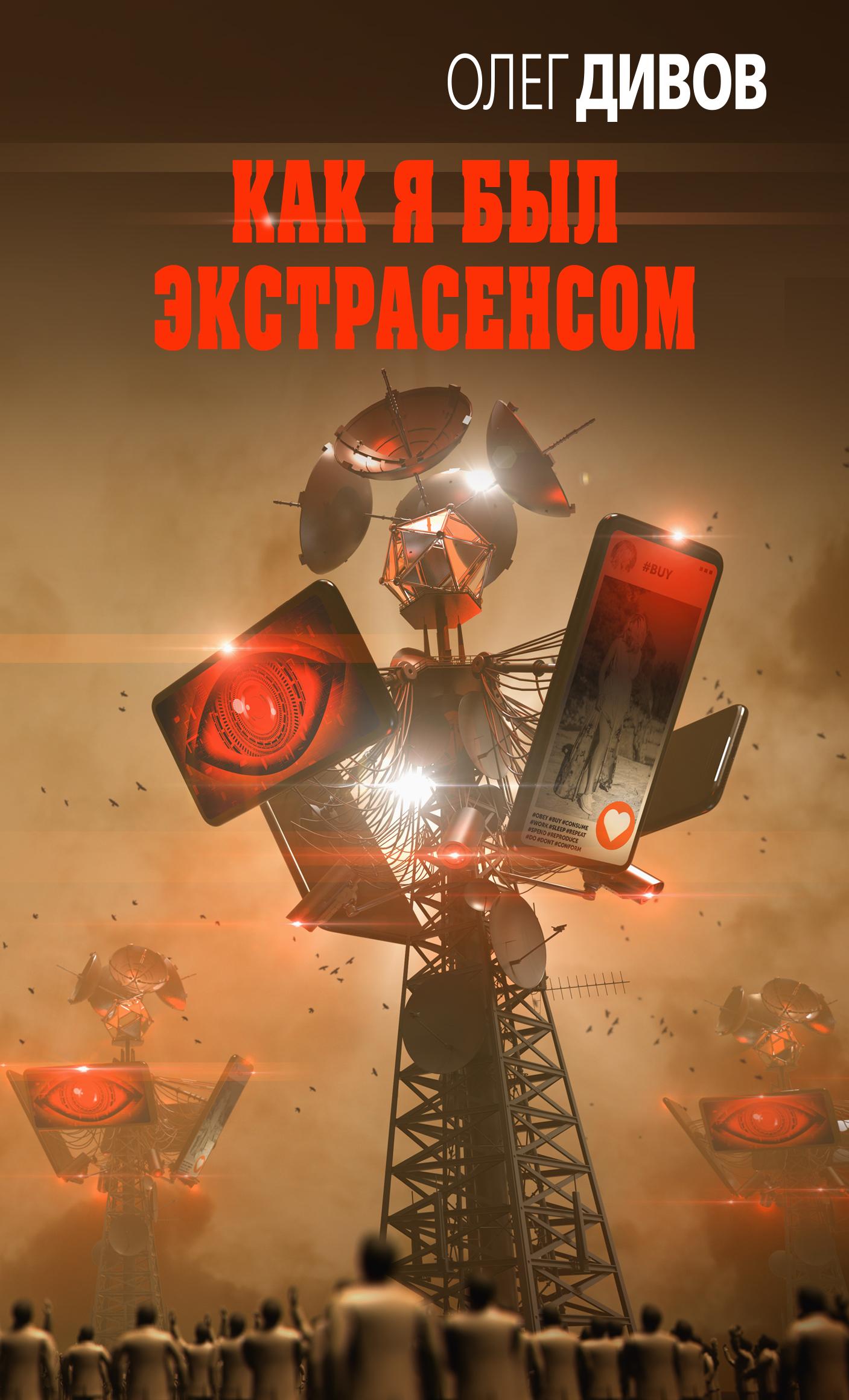 Олег Дивов Как я был экстрасенсом автор не указан требник