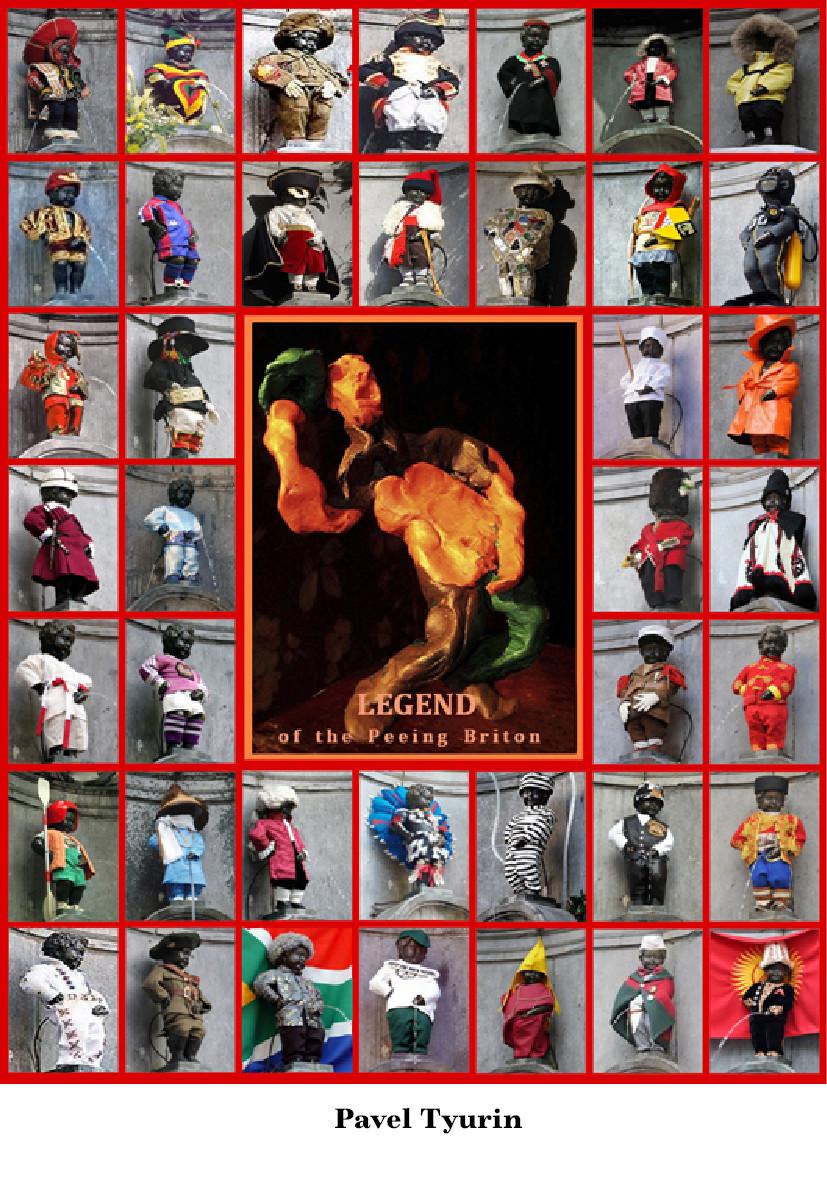 Павел Тюрин Legend of the Peeing briton пальто alix story alix story mp002xw13vur